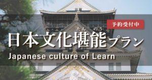 日本文化滿足計劃