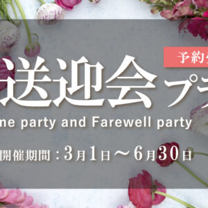 welcome-farewell-party