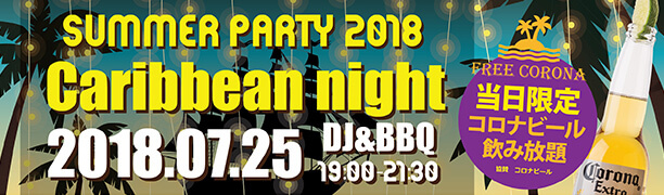 SUMMER PARTY 2018 Caribbean night 7/25開催