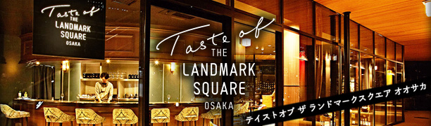 Taste of THE LANDMARK SQUARE OSAKA