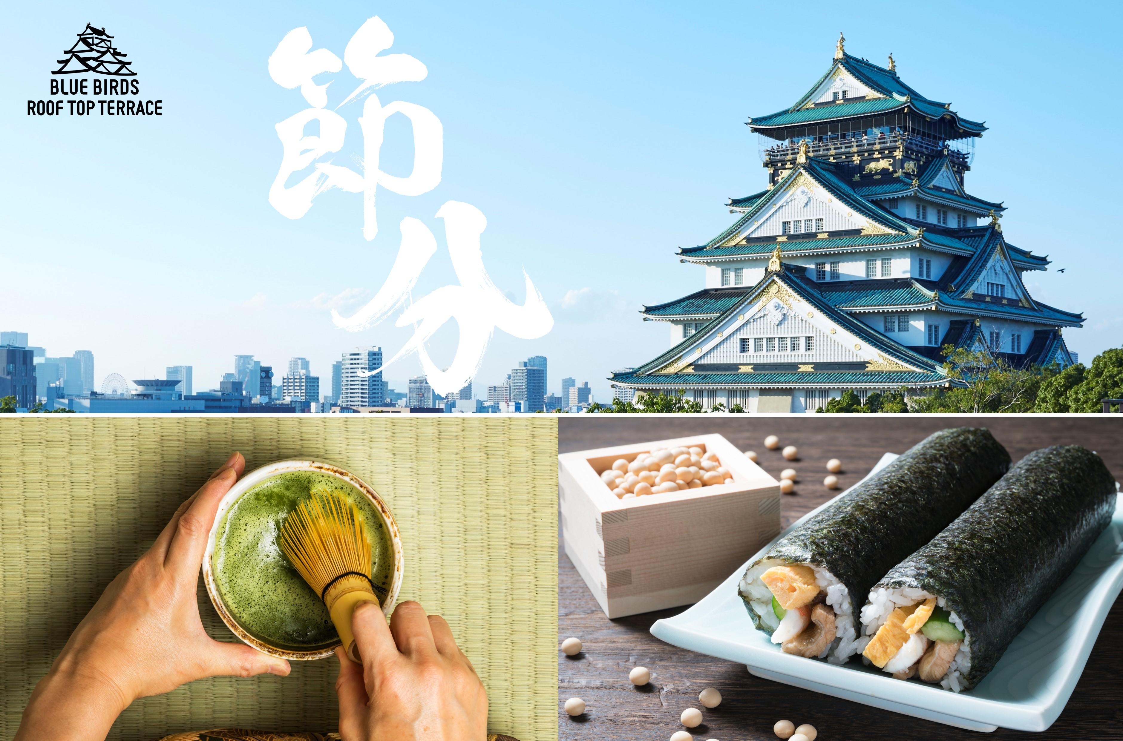 充分享受在大阪城下的日本傳統文化  立春節慶祝活動